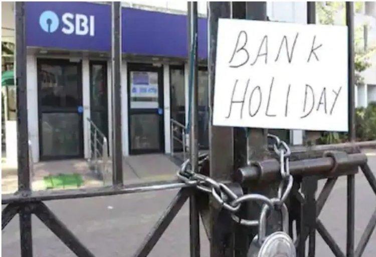 इस महीने 15 दिन बंद रहेंगे बैंक, जानें कब-कब है छुट्टी