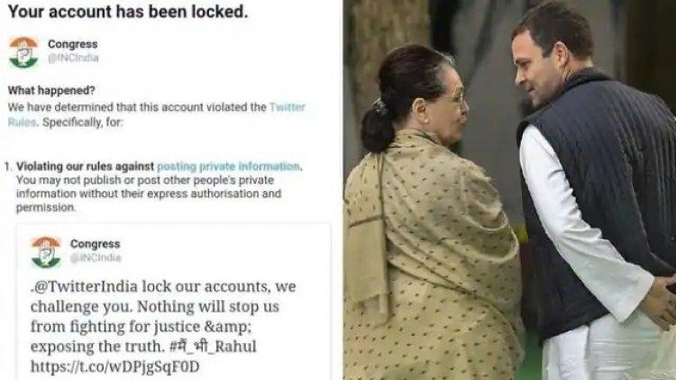 ट्विटर का बड़ा एक्शन: राहुल के बाद कांग्रेस का अकाउंट लॉक